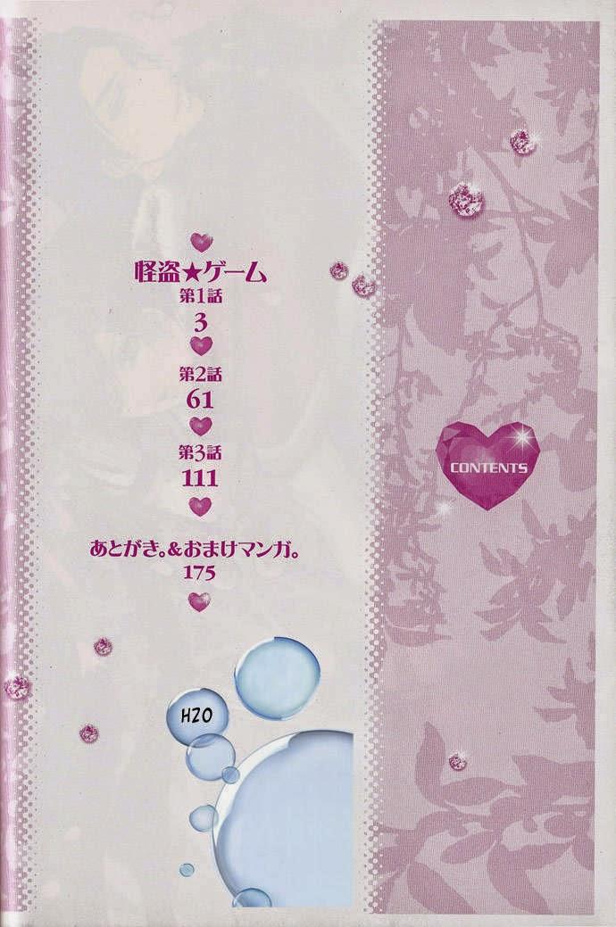 Hình ảnh  in Kaitou Game