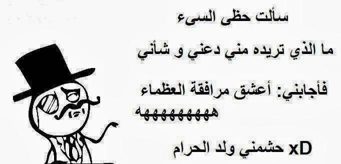 حشمني ولد الحرام