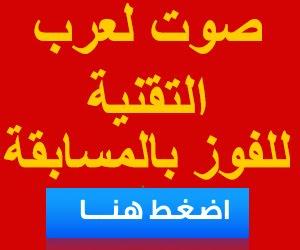 عرب التقنية في الحاجة اليك