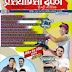 Pratiyogita Darpan March 2014 in Hindi Pdf free Download