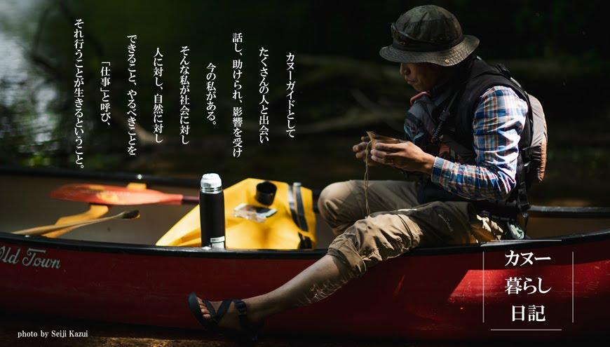 カヌーと暮らし日記