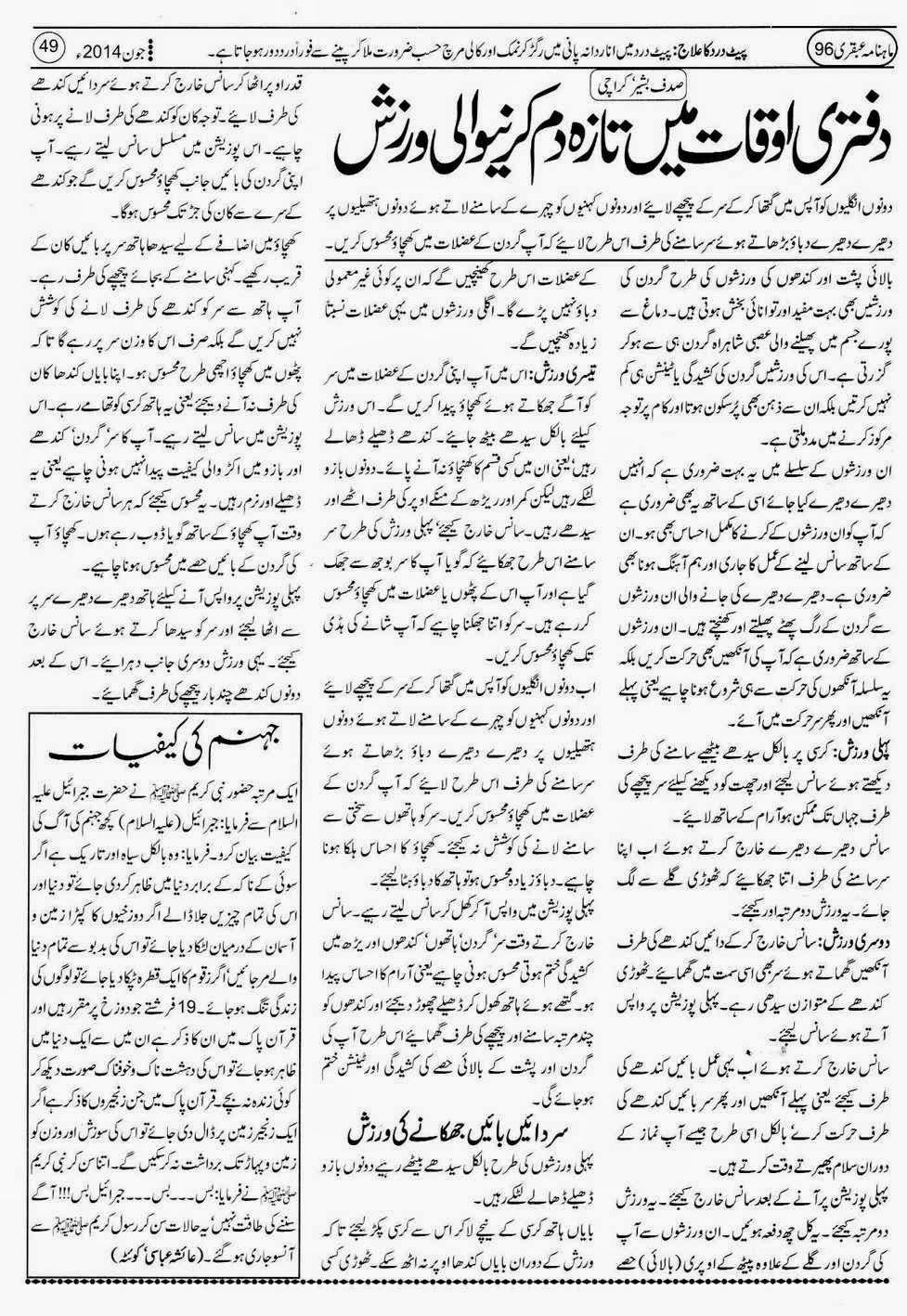ubqari june 2014 page 49