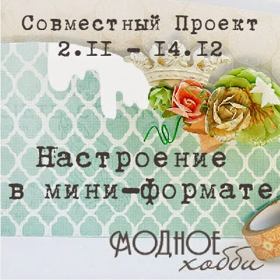 http://modnoe-hobby.blogspot.ru/2014/11/blog-post_23.html