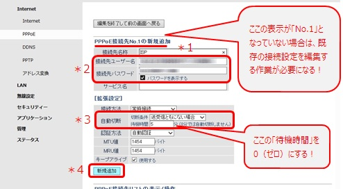 PPPoE設定(インターネット接続設定)のための情報を入力する