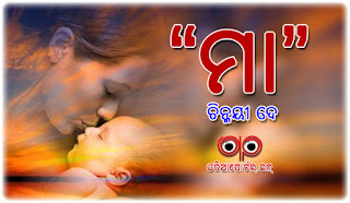 Odia Poetry: Maa (ମା) By Chinmayee Dey From Balasore (.PDF Available)