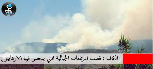الكاف : قصف المرتفعات الجبالية التي يتحصن فيها الارهابيون