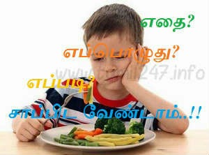 health tips in tamil, eating foods habit, unavu saapida vendhatha nerangal