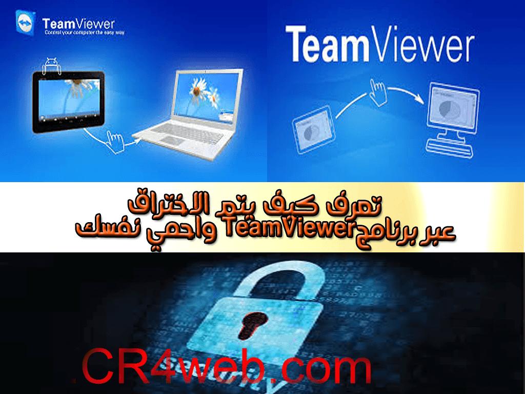 تعرف كيف يتم الاختراق عبر برنامج teamviwer و احمي نفسك