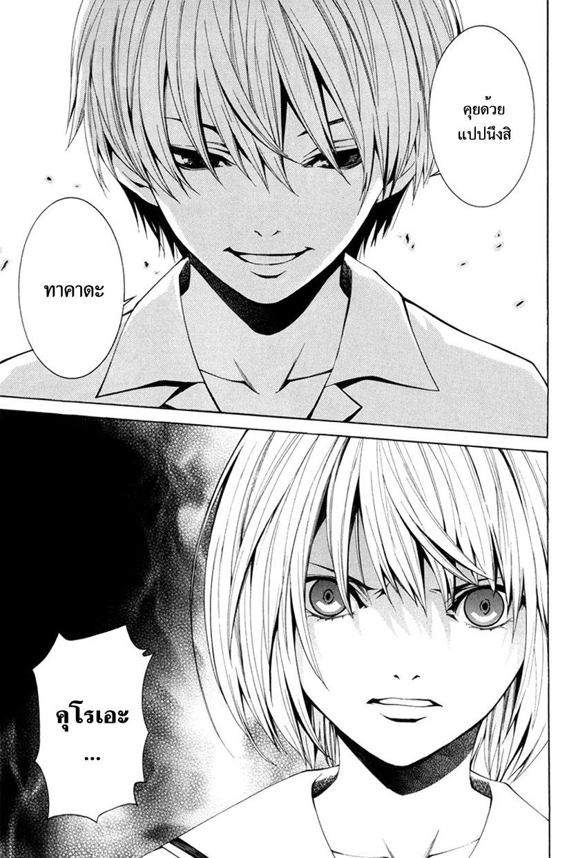 อ่านการ์ตูน Tsumitsuki 4 ภาพที่ 9
