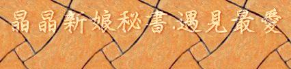 晶晶新娘秘書-新娘髮型|新秘推薦|台北新秘|自助婚紗