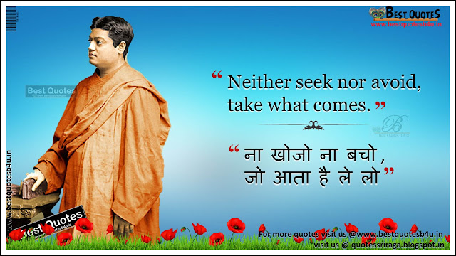 Swami Vivekanada Best inspirational Quotations in English and hindi