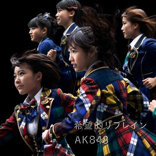 [MUSIC] AKB48 – 希望的リフレイン/AKB48 – Kibouteki Refrain (2014.11.26/MP3/RAR)