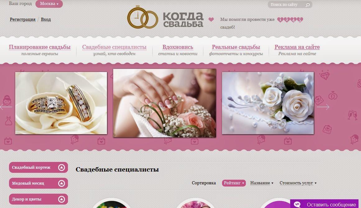 свадебным портал Когда свадьба