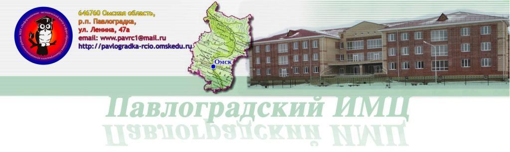 """МБУ """"Информационно-методический центр в сфере образования"""" Павлоградского МР"""