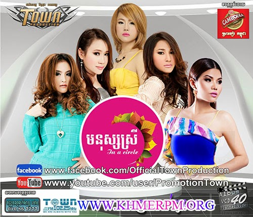 Town VCD Vol 40 - Khmer Song Mnus Srey