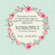 Конфетка от Галины Проценко !!!
