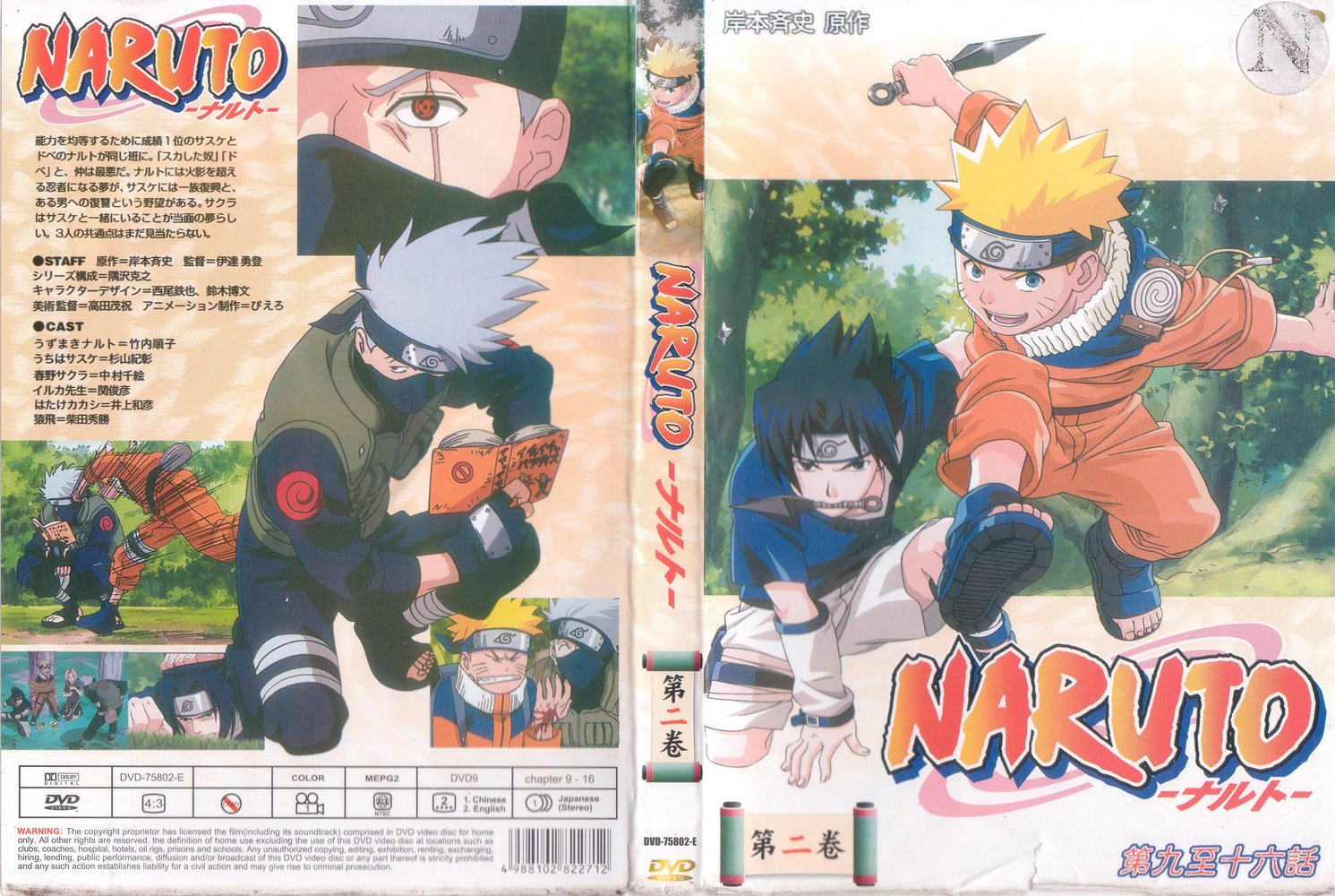 DVD COVERS AND LABELS: Naruto 第2章