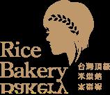 Rice Bakery-台灣獨一的頂級米烘焙