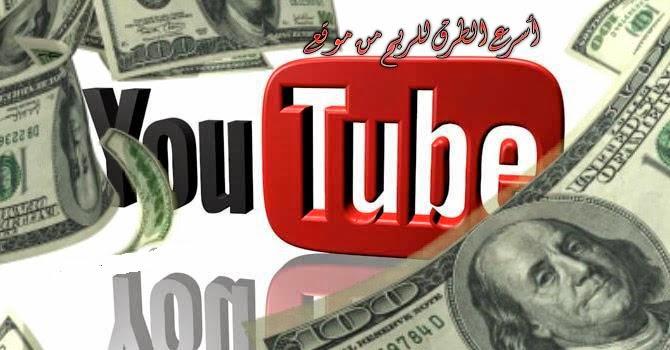 طريقة ربح أكثر من 50 دولار لشهر من يوتيوب