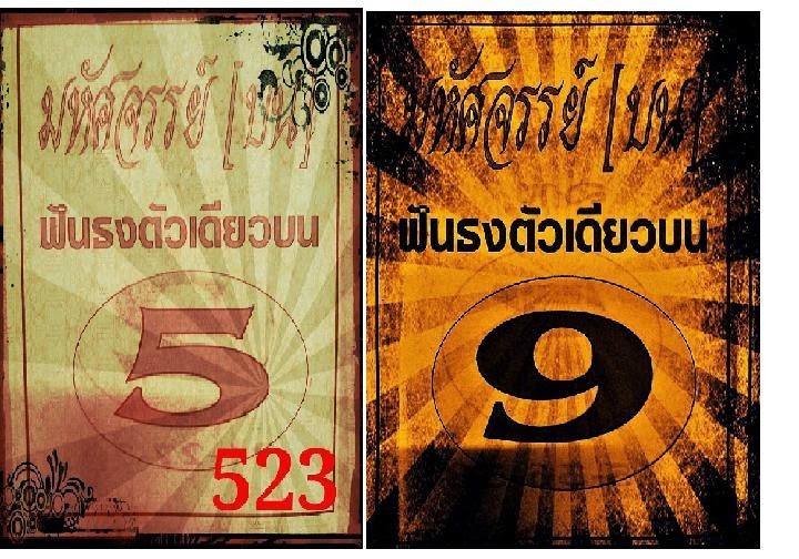 Thai Lotto VIP Tips | Thai lotto Single Sure Digit Paper 01-06-2014