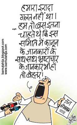 congress cartoon, janlokpal bill cartoon, corruption in india, indian political cartoon, India against corruption, fight against corruption carton, anna hazaare cartoon, anna hajaare cartoon
