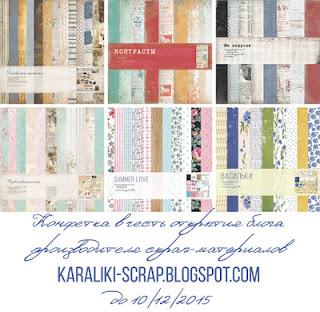 http://karaliki-scrap.blogspot.com.by/2015/11/blog-post_10.html