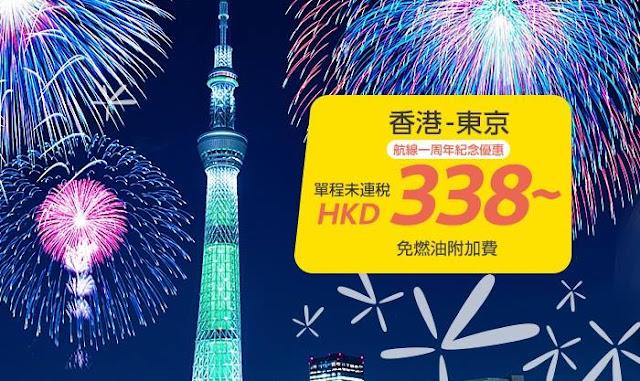 又搶!東京線啟航【一周年】香草航空 聽日(10月30日)下午6時開賣 香港 飛 東京 $338起。