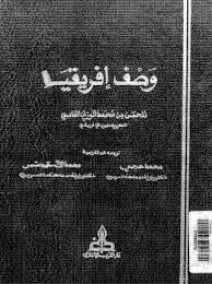كتاب وصف افريقيا للحسن الوزان
