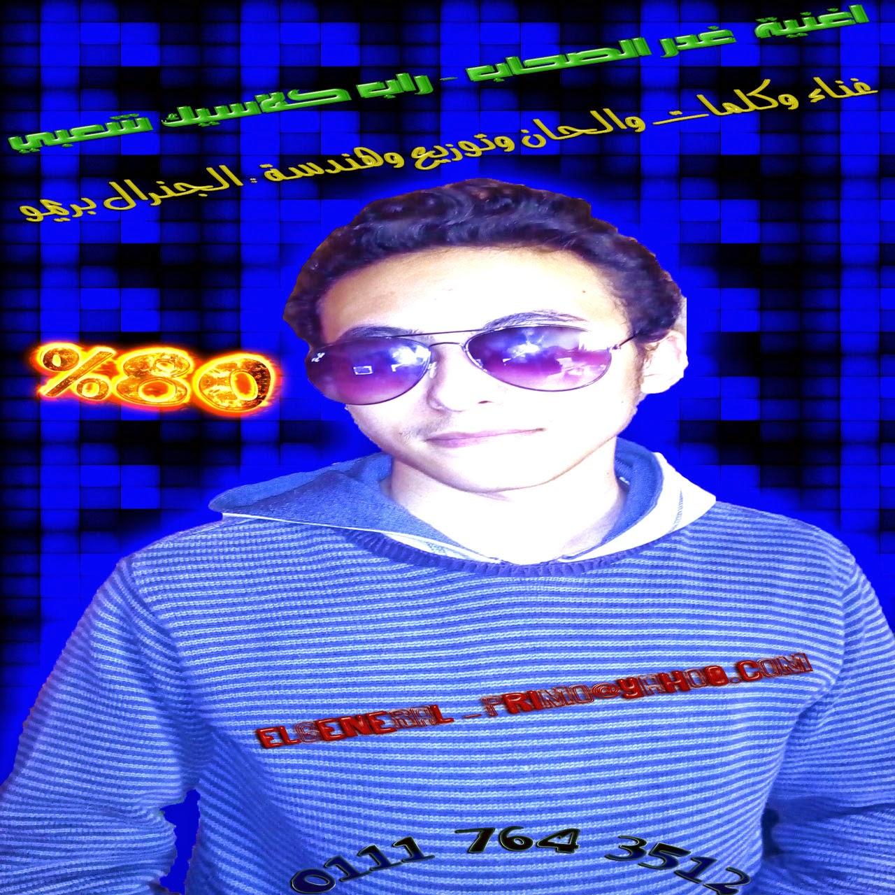اغنية غدر الصحاب - بريمو - 80% Photo00322---Copy