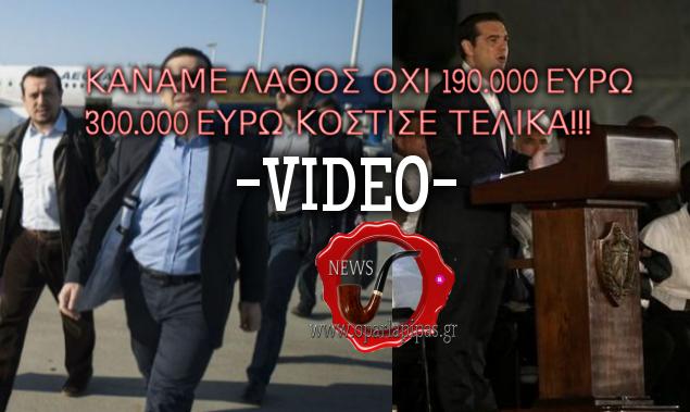 VIDEO -  ΚΑΝΑΜΕ ΛΑΘΟΣ!!! ΟΧΙ 190.000 ΕΥΡΩ!!! ΤΟΥΛΑΧΙΣΤΩΝ 300.000 ΚΟΣΤΙΣΕ ΤΟ ΤΑΞΙΔΙ ΣΟΥ ΣΤΗΝ ΚΟΥΒΑ!