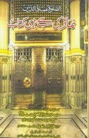 http://books.google.com.pk/books?id=nOdKAgAAQBAJ&lpg=PR1&pg=PR1#v=onepage&q&f=false
