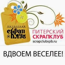 http://scrapclubspb.ru/catalog/category/index.xhtml?start=20&id=297