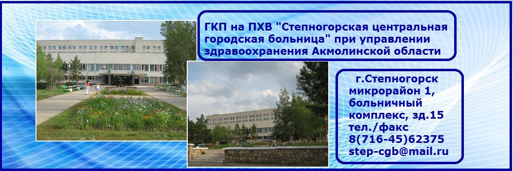 Степногорская центральная городская больница