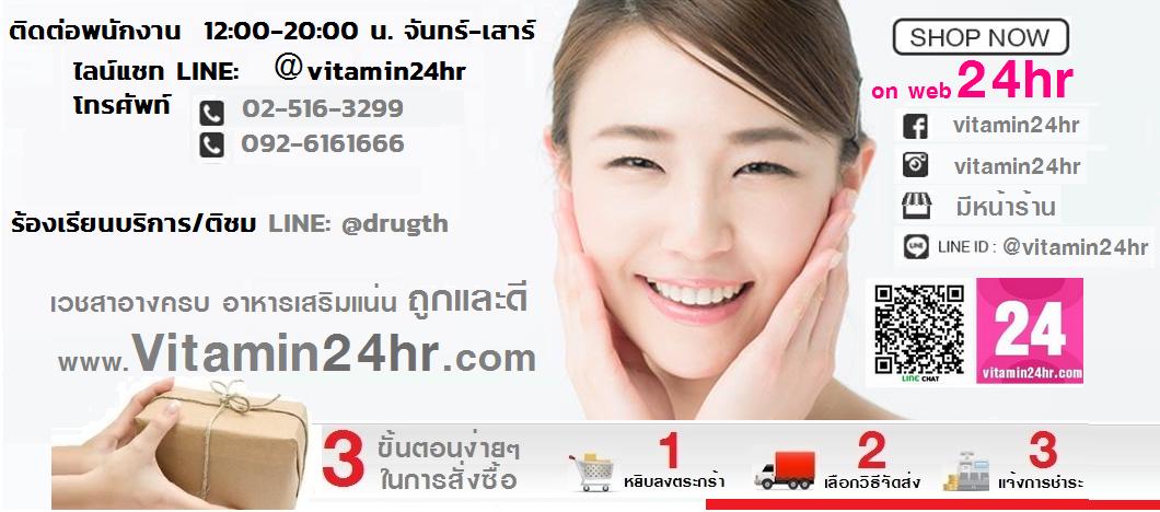http://www.vitamin24hr.com/