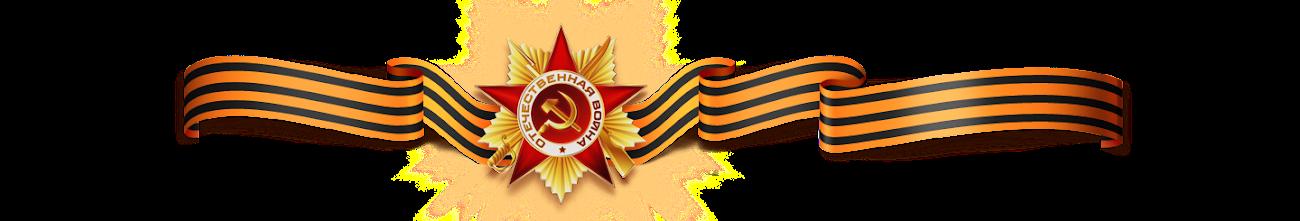 """""""Памяти павших будьте достойны!"""""""