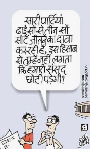 assembly elections 2014 cartoons, election cartoon, cartoons on politics, indian political cartoon, parliament