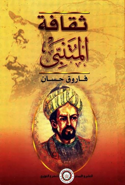 ثقافة المتنبي - فاروق حسان
