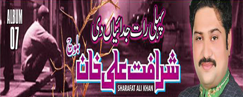 Sharfat Ali Khan Saraiki Songs Album 7