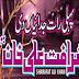 Sharfat Ali Khan Saraiki Songs Album 7