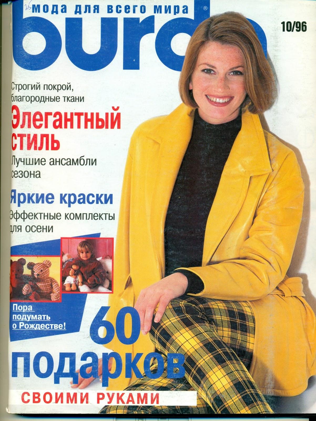 Журналы по вязанию 1994 :: Как я зарабатываю