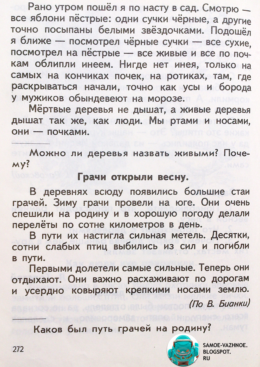 Романовская Живое слово читать