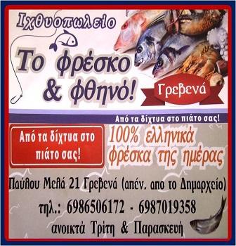 """""""Φρέσκο & Φθηνό"""" στα Γρεβενά.."""