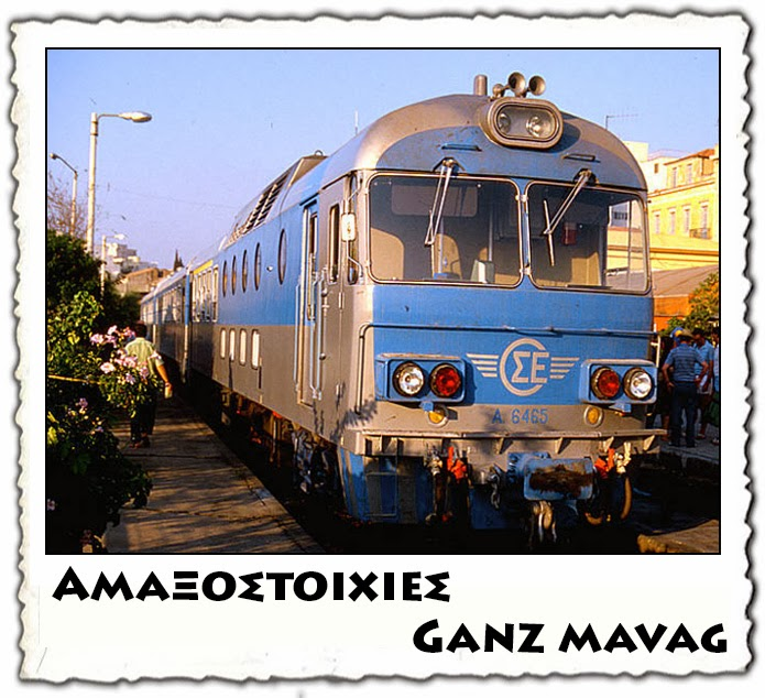 Ganz Mavag