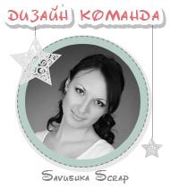 Была в ДК Savushka Scrap с 02.2016 по 12.2016