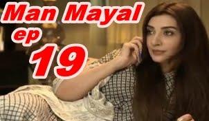 Man Mayal Episode 19 by Hum Tv