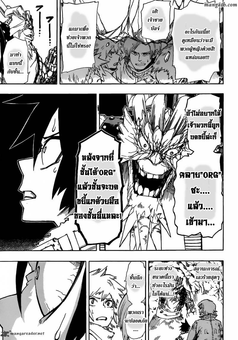 อ่านการ์ตูน Sensei no bulge 6 ภาพที่ 11