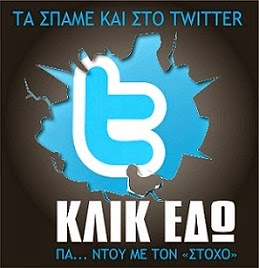KAI ΣΤΟ TWITTER...