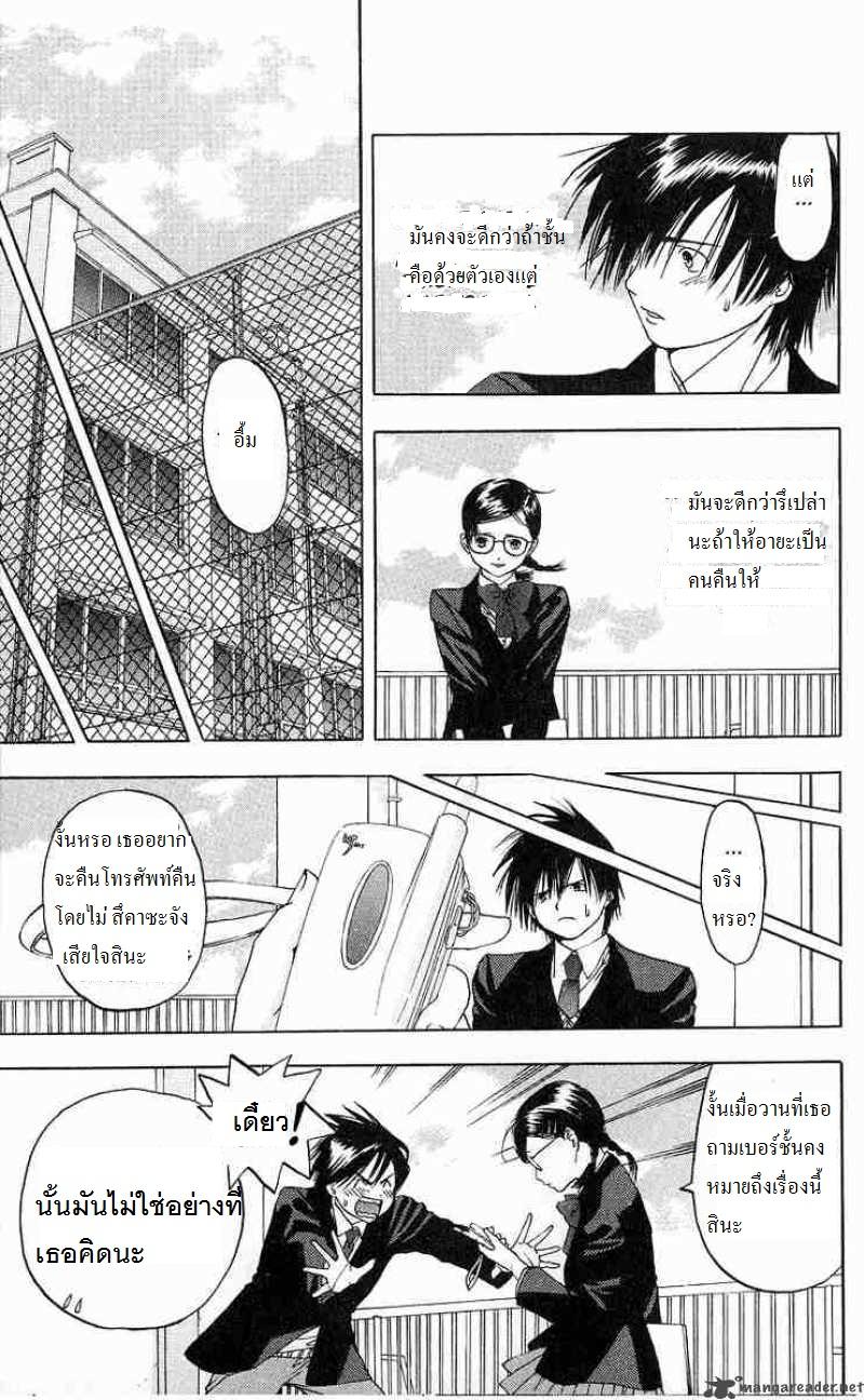 อ่านการ์ตูน Ichigo100 5 ภาพที่ 13