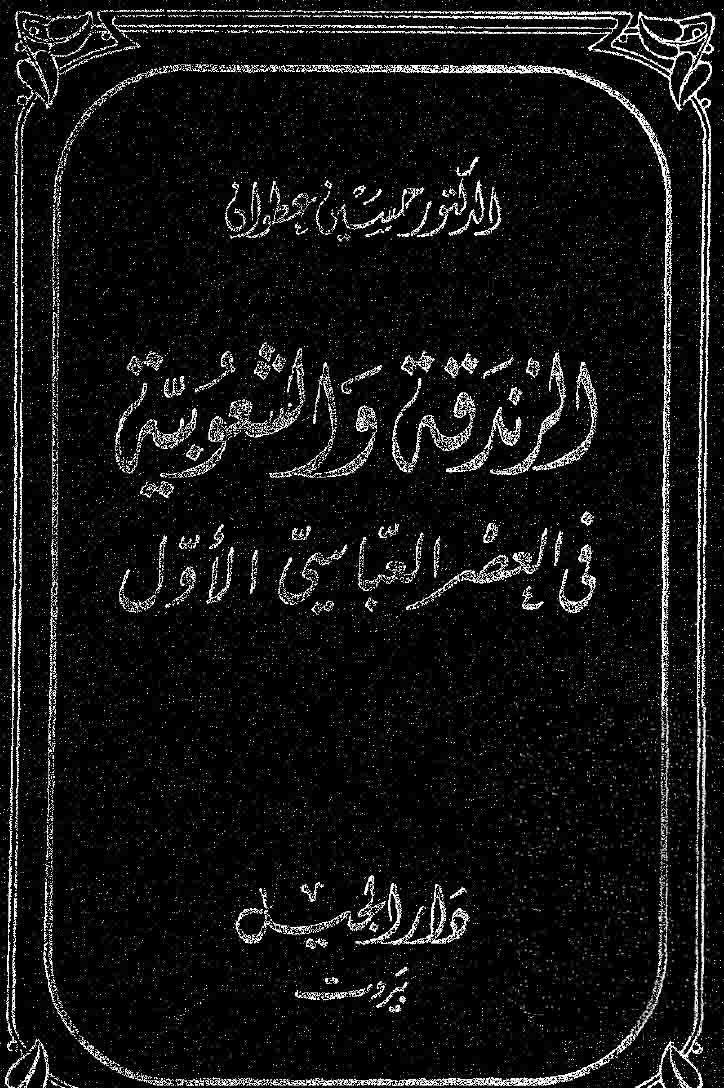 الزندقة والشعوبية في العصر العباسي الأول - حسين عطوان pdf