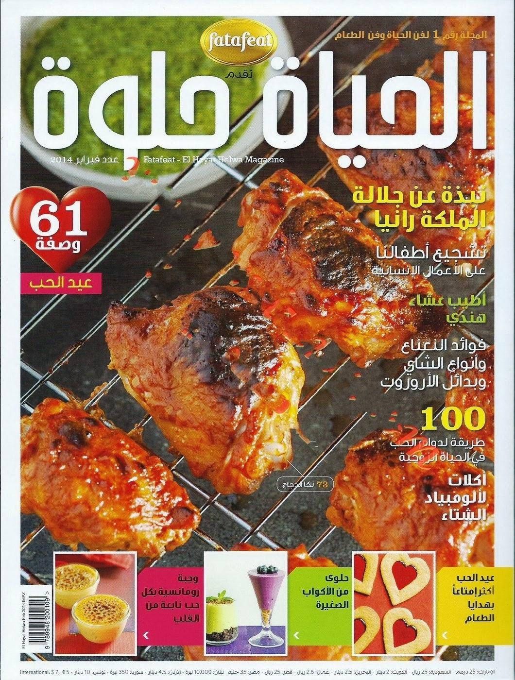 مجلة فتافيت Fh55